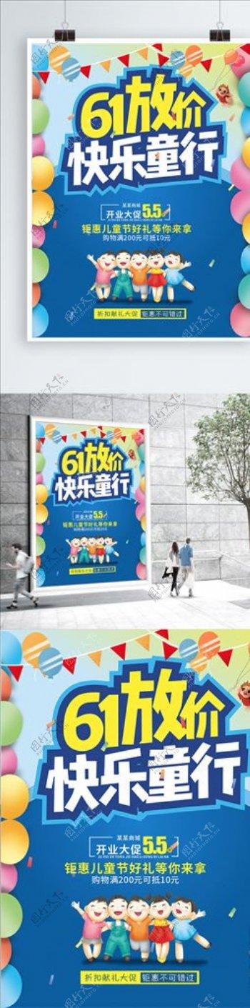 六一儿童节儿童节儿童节海报