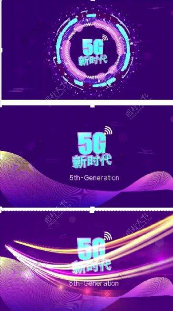 5G网络通信片头