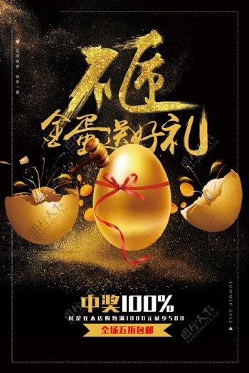 砸金蛋送好礼商场活动促销海报