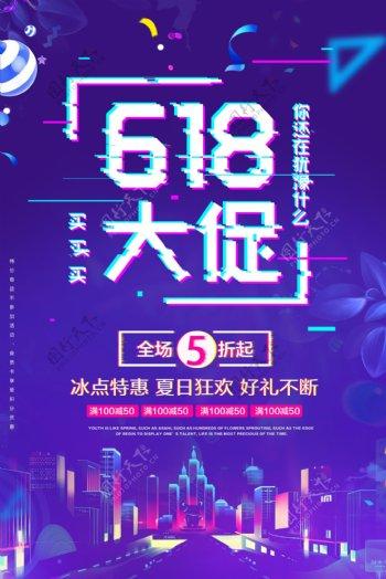 电商618