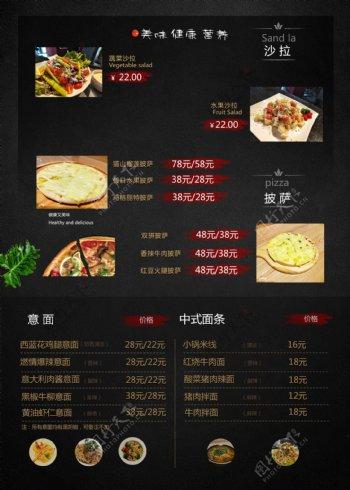 西式菜单黑色菜单意面菜单