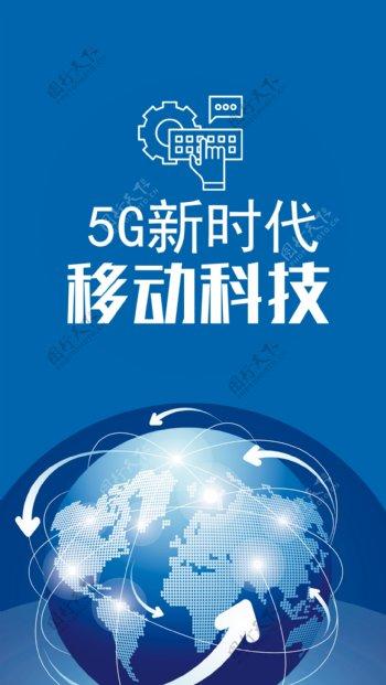 5G时代H5背景