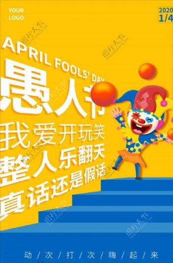 4.1愚人节海报设计ps素材