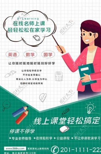 线上教育卡通教师绿色纯色海报