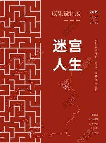 中国风迷宫海报