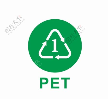 PET聚酯认证标志矢量图