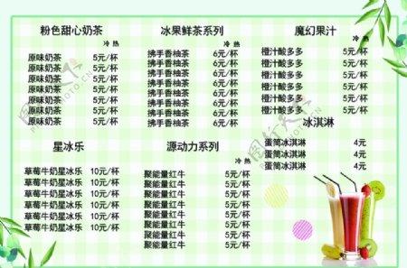 奶茶饮料菜单