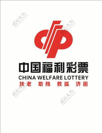 中国福利彩票室内