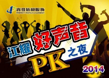 企业文化卡拉OK比赛幻灯片背景