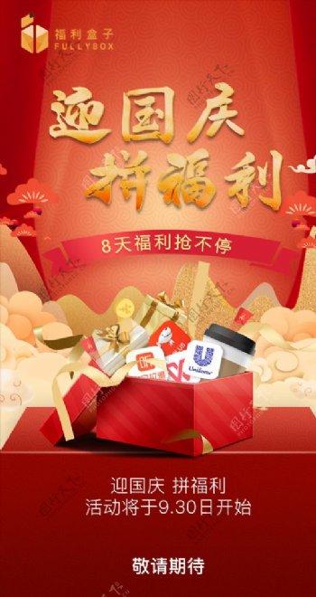 国庆节电商活动预热海报