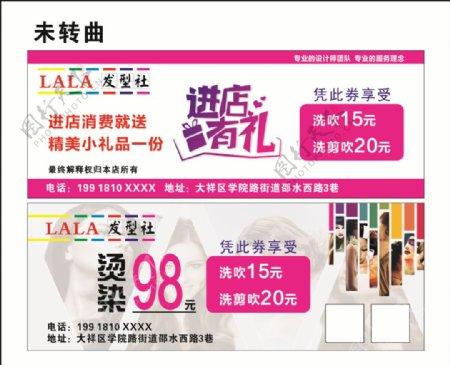 LaLa发型社