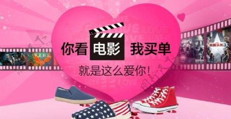 情人节电影海报