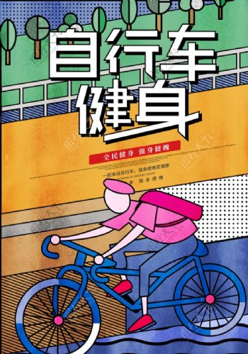 自行车健身