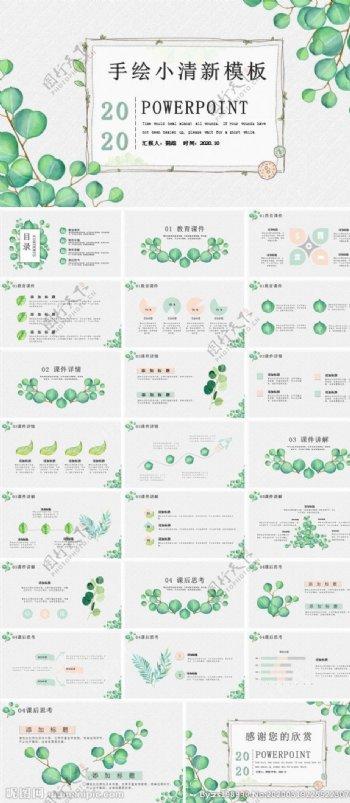 绿色小清新课件