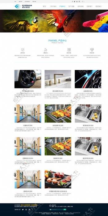 企业网站设计产品中心