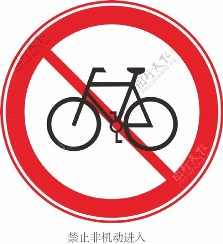 禁止非机动车进入