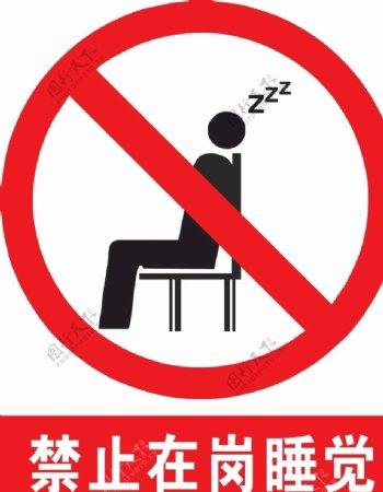 禁止在岗睡觉