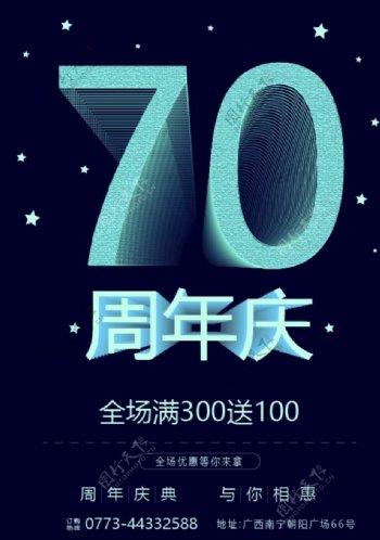 70周年庆典海报