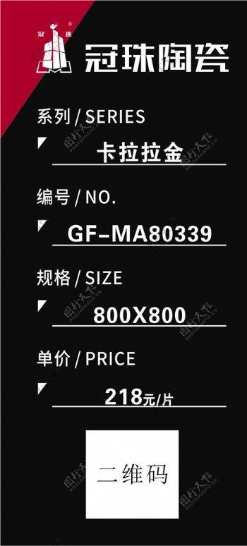 冠珠陶瓷标价签