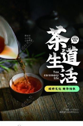 茶道生活活动促销宣传海报素材