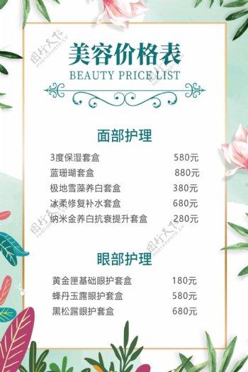美容价格表表格明细海报