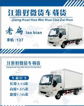 货运运输物流送货搬家