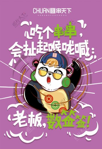 卡通漫画熊猫撸串