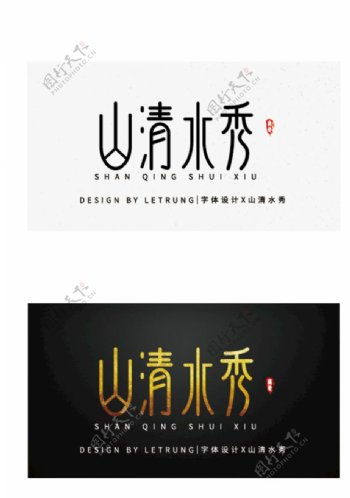 高端字体设计商务黑金山清水秀