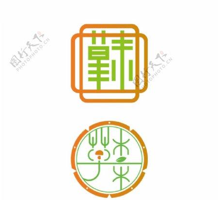 草木字体设计LOGO