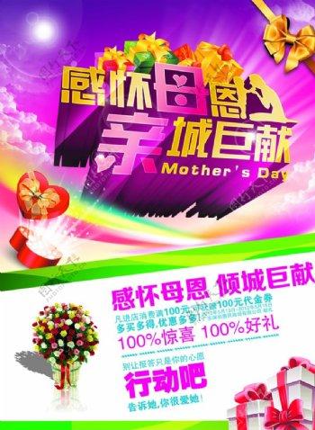 母亲节快乐浪漫活泼促销海报
