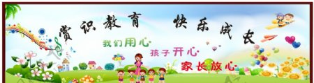 幼儿园文化艺术墙
