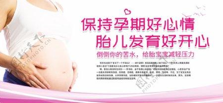 保持孕期好心情胎儿发育好开心