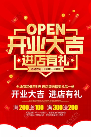 开业大吉商场活动宣传海报