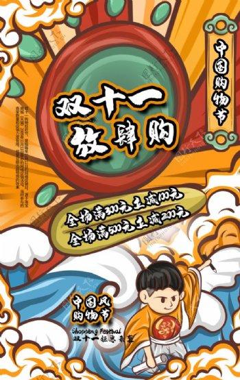 双11节日狂欢活动促销宣传海报