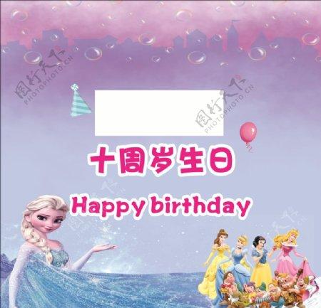 白雪公主十周岁生日背景图