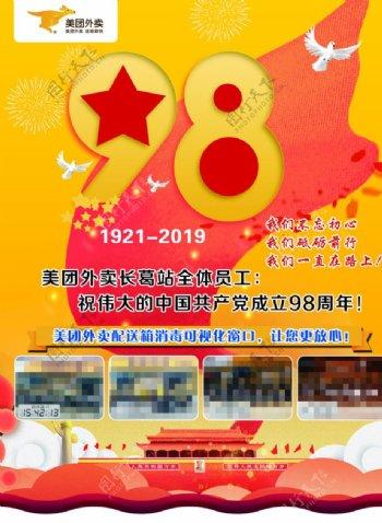 美团外卖国庆节宣传彩页海报