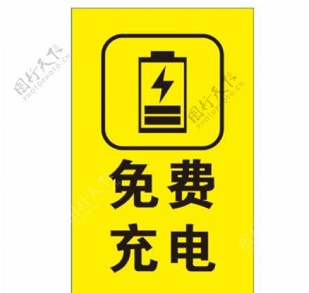 矢量免费充电提示牌