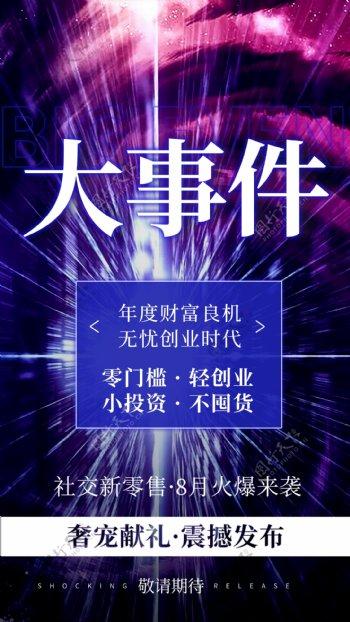 大事件圈微信招商新零售活动海报
