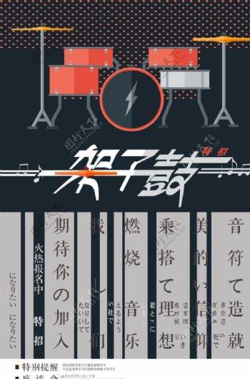 日式风架子鼓招生海报