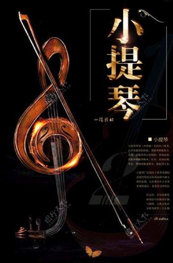 高雅小提琴精美创意海报