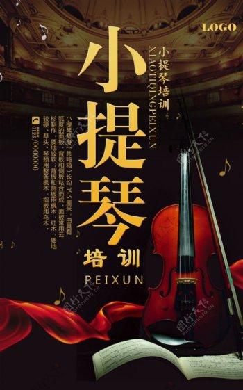 小提琴艺术班培训招生海报