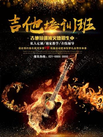 黑金酷炫吉他招生海报