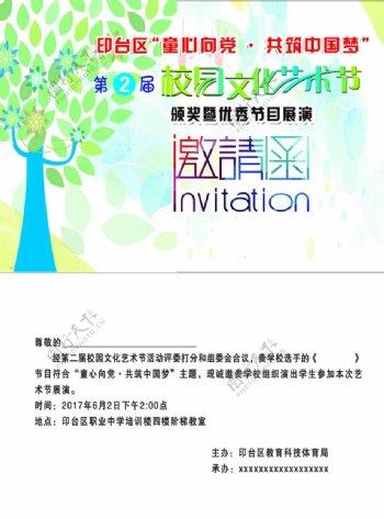 校园文化艺术节邀请函
