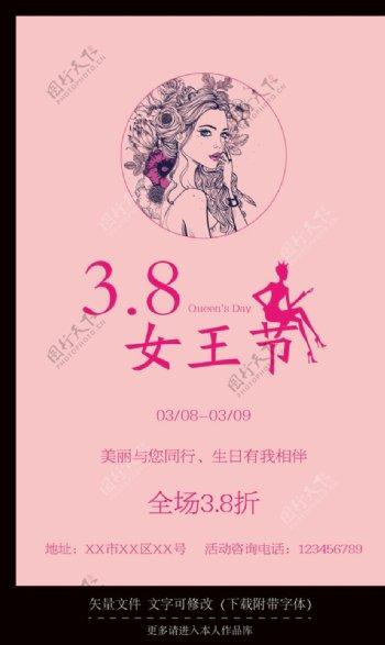 女王节海报