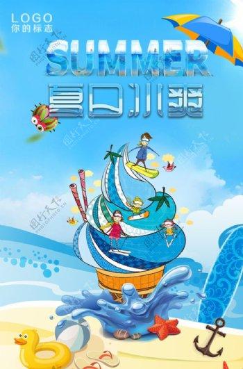 激情夏日冰爽冰淇淋海报