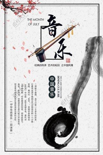 白色中国风二胡音乐会海报