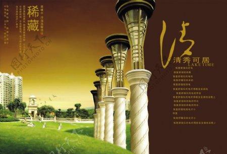 欧式建筑大气风景房产宣传海报