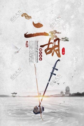 传统乐器二胡海报