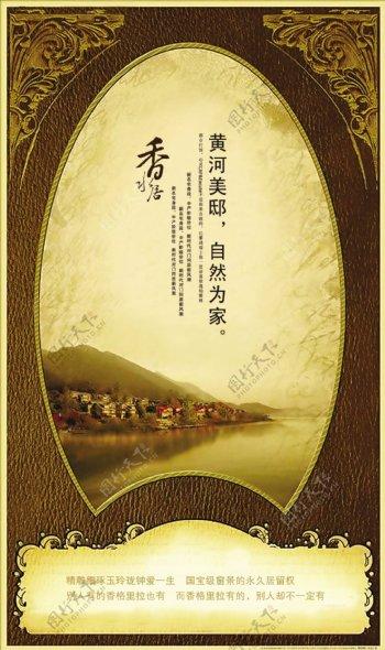 复古淡雅镜中风景创意文案海报
