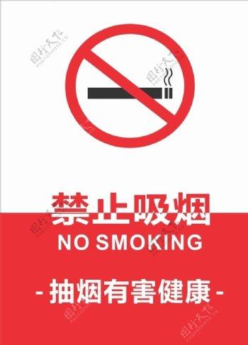 禁止抽烟标识牌